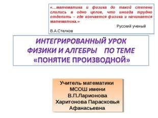 Учитель математики МСОШ имени В.П.Ларионова Харитонова Парасковья Афанасьевна