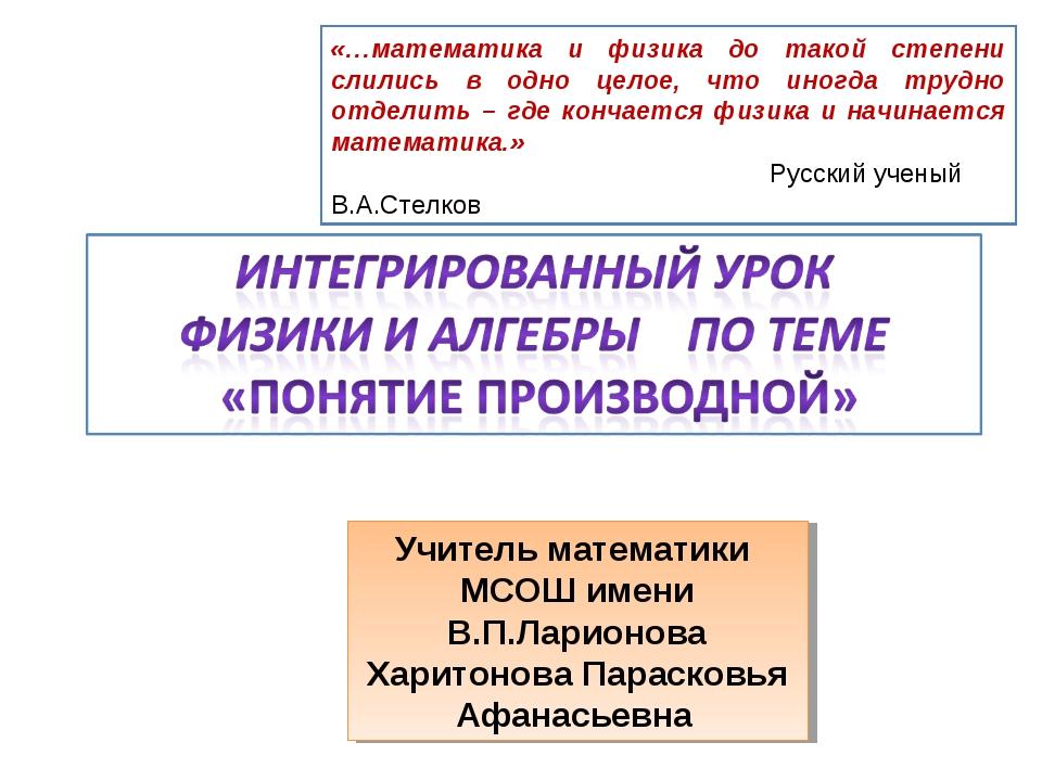Учитель математики МСОШ имени В.П.Ларионова Харитонова Парасковья Афанасьевна...