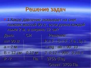 Решение задач 1.Какое давление оказывает на снег лыжник массой 90 кг, если дл