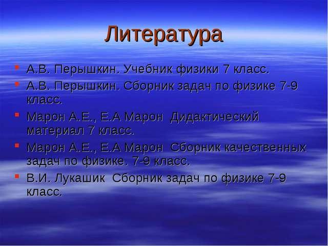 Литература А.В. Перышкин. Учебник физики 7 класс. А.В. Перышкин. Сборник зада...