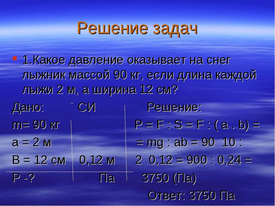 Решение задач 1.Какое давление оказывает на снег лыжник массой 90 кг, если дл...