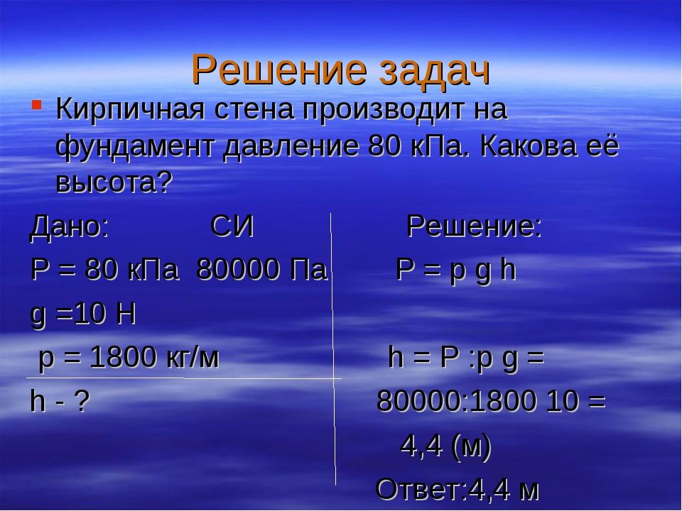 Решение задач Кирпичная стена производит на фундамент давление 80 кПа. Какова...