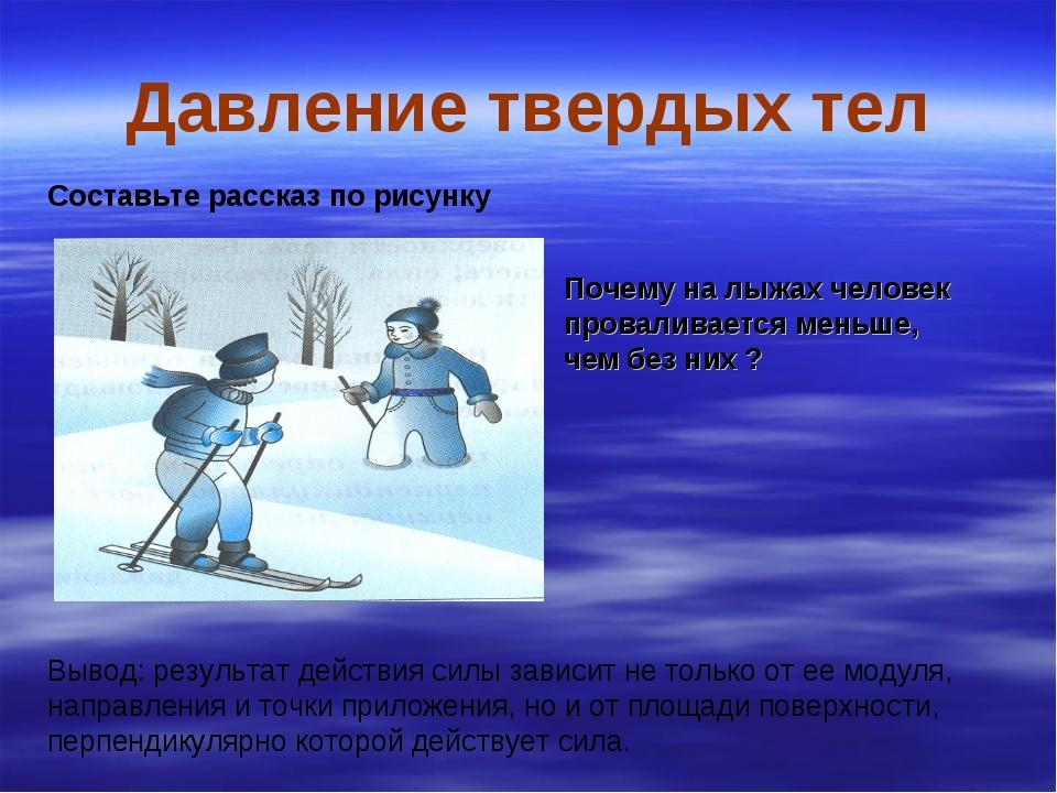 Давление твердых тел Почему на лыжах человек проваливается меньше, чем без ни...