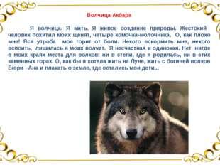 Волчица Акбара Я волчица. Я мать. Я живое создание природы. Жестокий человек