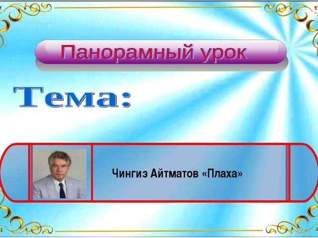 Чингиз Айтматов «Плаха»