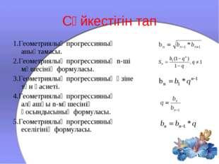 Сәйкестігін тап 1.Геометриялық прогрессияның анықтамасы. 2.Геометриялық прогр