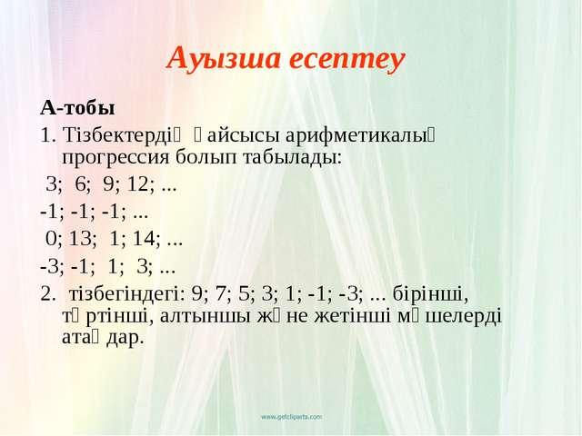 Ауызша есептеу А-тобы 1. Тізбектердің қайсысы арифметикалық прогрессия болып...
