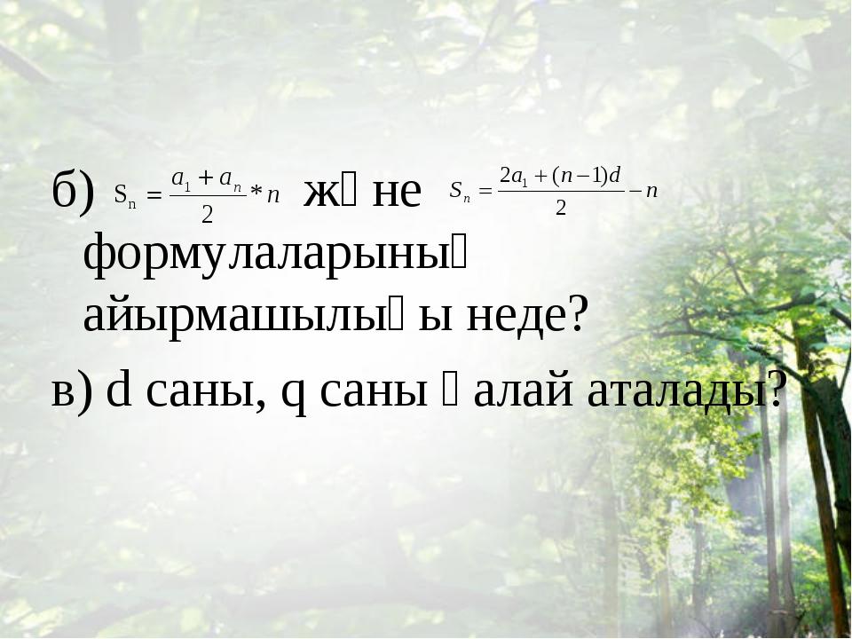 б) және формулаларының айырмашылығы неде? в) d саны, q саны қалай аталады?