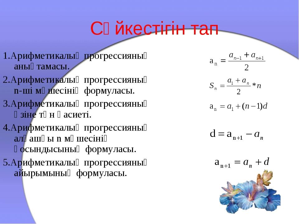 Сәйкестігін тап 1.Арифметикалық прогрессияның анықтамасы. 2.Арифметикалық про...