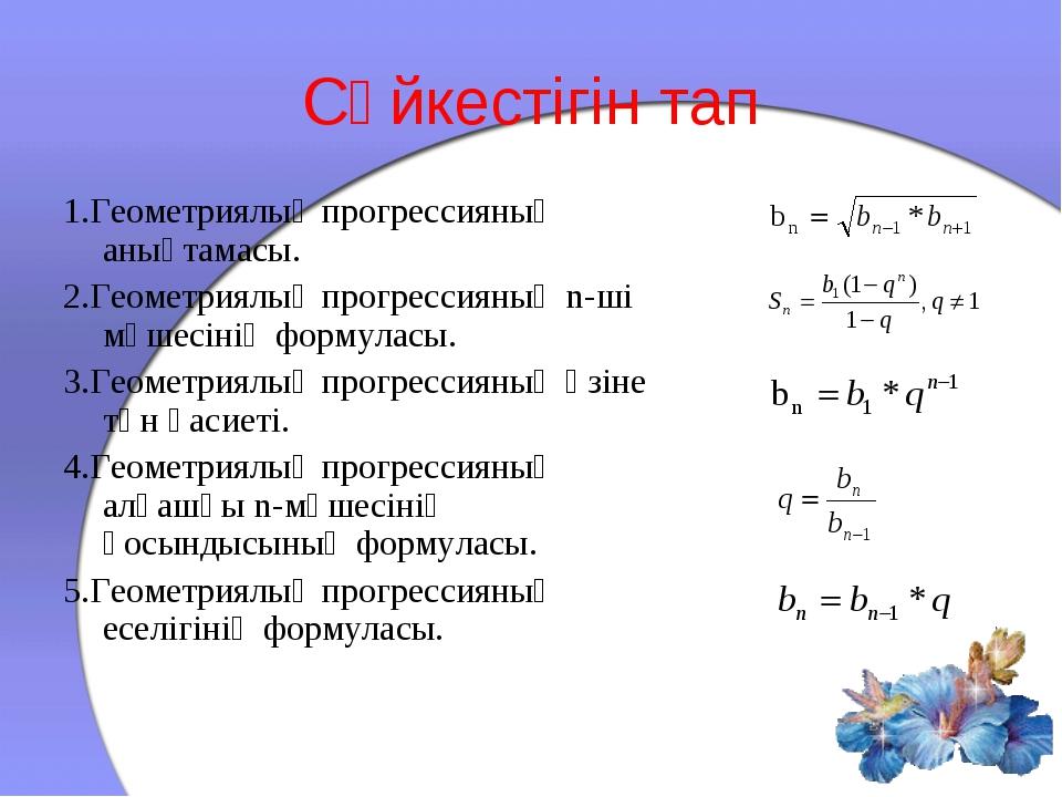 Сәйкестігін тап 1.Геометриялық прогрессияның анықтамасы. 2.Геометриялық прогр...