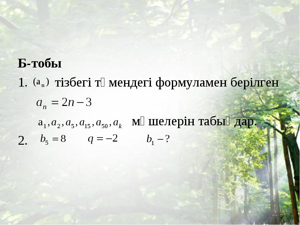 Б-тобы 1. тізбегі төмендегі формуламен берілген мүшелерін табыңдар. 2.