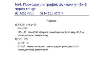 №4. Проходит ли график функции у=-2х-5 через точку: а) А(5; -35) б) Р(11; -27