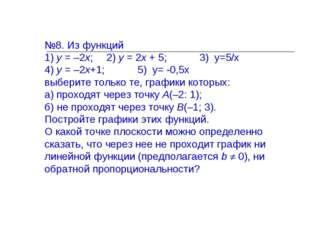 №8. Из функций 1)у=–2х; 2)у=2х+5; 3) y=5/x 4)у=–2х+1; 5) y= -