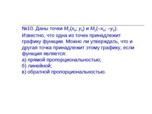 №10. Даны точки М1(х0;у0) и М2(–х0; –у0). Известно, что одна из точек принад