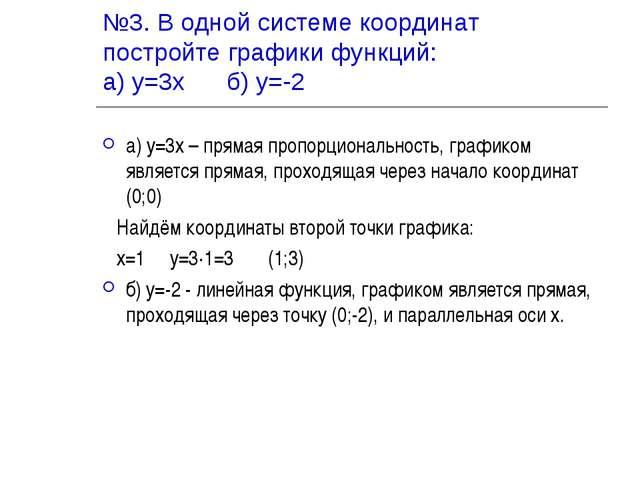 №3. В одной системе координат постройте графики функций: а) у=3х б) у=-2 а) у...