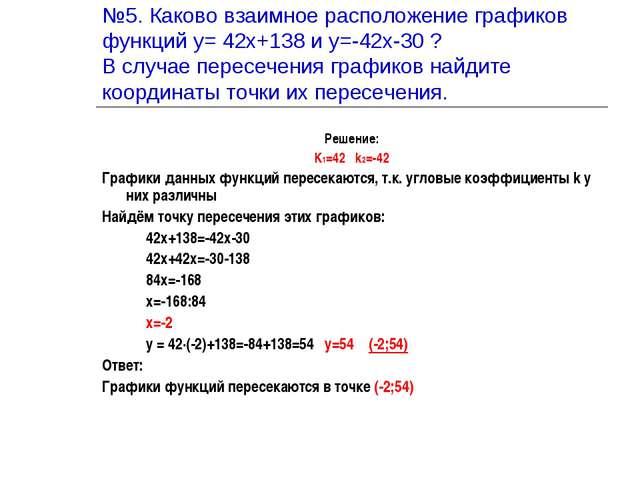 №5. Каково взаимное расположение графиков функций у= 42х+138 и у=-42х-30 ? В...