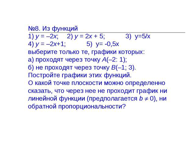 №8. Из функций 1)у=–2х; 2)у=2х+5; 3) y=5/x 4)у=–2х+1; 5) y= -...