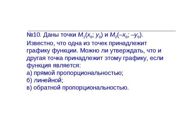 №10. Даны точки М1(х0;у0) и М2(–х0; –у0). Известно, что одна из точек принад...