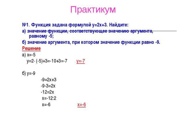 Практикум №1. Функция задана формулой у=2х+3. Найдите: а) значение функции, с...