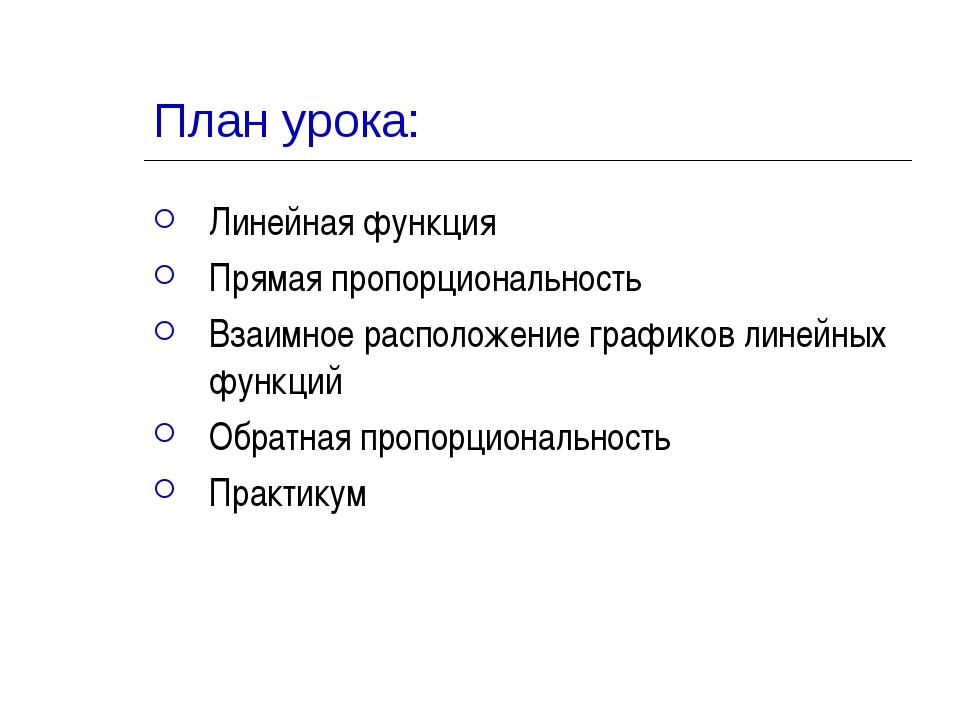 План урока: Линейная функция Прямая пропорциональность Взаимное расположение...