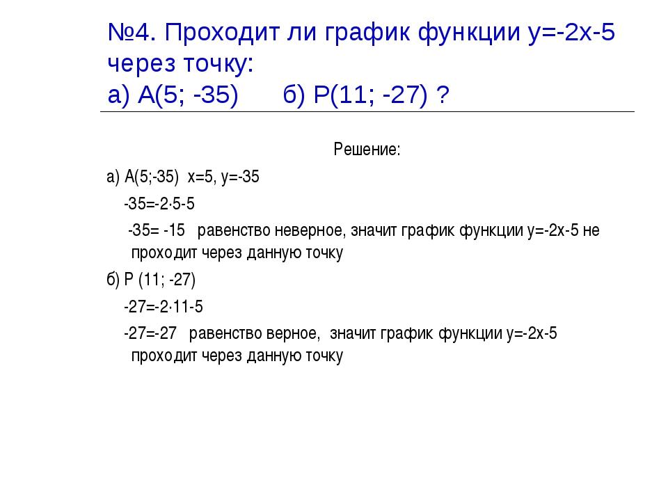 №4. Проходит ли график функции у=-2х-5 через точку: а) А(5; -35) б) Р(11; -27...