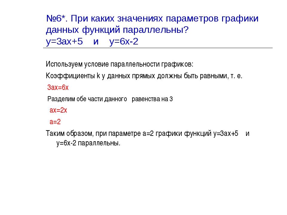 №6*. При каких значениях параметров графики данных функций параллельны? у=3ах...