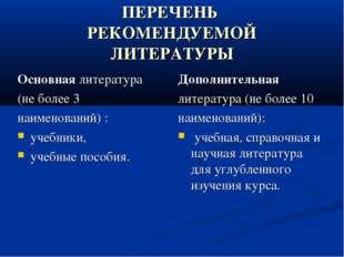 ПЕРЕЧЕНЬ РЕКОМЕНДУЕМОЙ ЛИТЕРАТУРЫ Основная литература (не более 3 наименовани