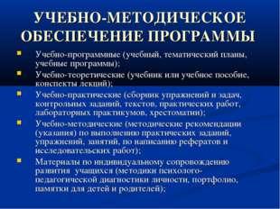 УЧЕБНО-МЕТОДИЧЕСКОЕ ОБЕСПЕЧЕНИЕ ПРОГРАММЫ Учебно-программные (учебный, темати