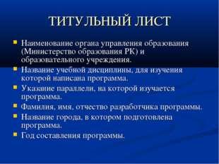 ТИТУЛЬНЫЙ ЛИСТ Наименование органа управления образования (Министерство образ