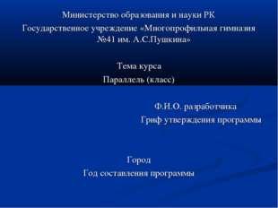 Министерство образования и науки РК Государственное учреждение «Многопрофильн