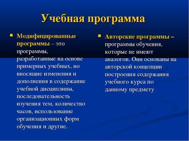 Учебная программа Модифицированные программы – это программы, разработанные н...