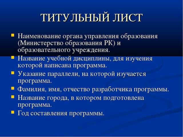 ТИТУЛЬНЫЙ ЛИСТ Наименование органа управления образования (Министерство образ...