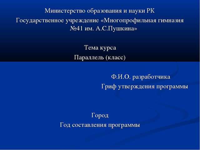 Министерство образования и науки РК Государственное учреждение «Многопрофильн...