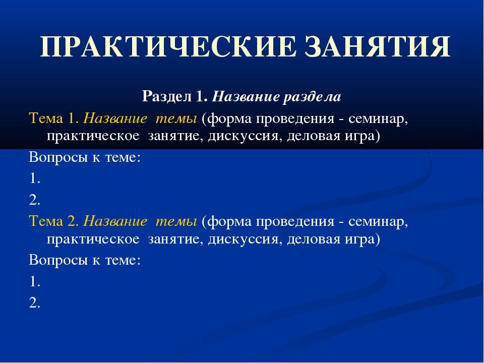 ПРАКТИЧЕСКИЕ ЗАНЯТИЯ Раздел 1. Название раздела Тема 1. Название темы (форма...