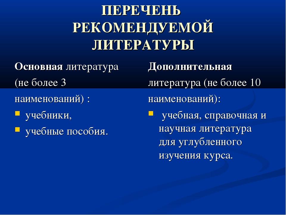 ПЕРЕЧЕНЬ РЕКОМЕНДУЕМОЙ ЛИТЕРАТУРЫ Основная литература (не более 3 наименовани...