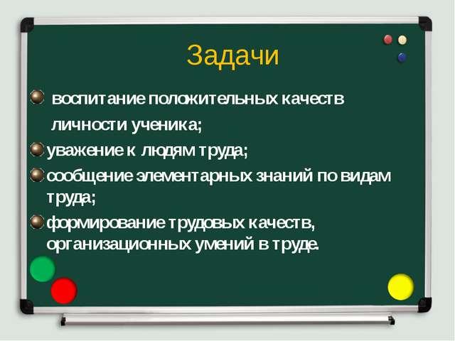 Задачи воспитание положительных качеств личности ученика; уважение к людям тр...