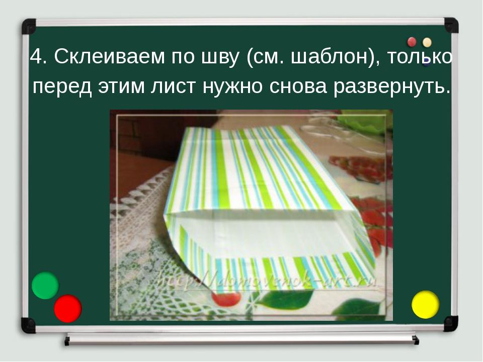 4. Склеиваем по шву (см. шаблон), только перед этим лист нужно снова разверну...