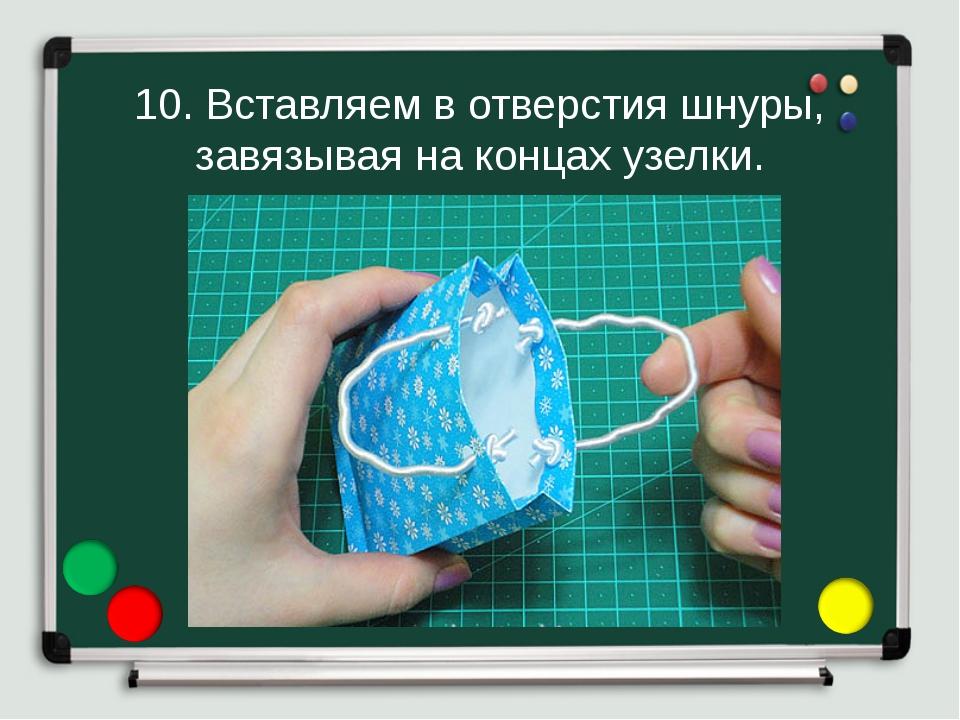 10. Вставляем в отверстия шнуры, завязывая на концах узелки.