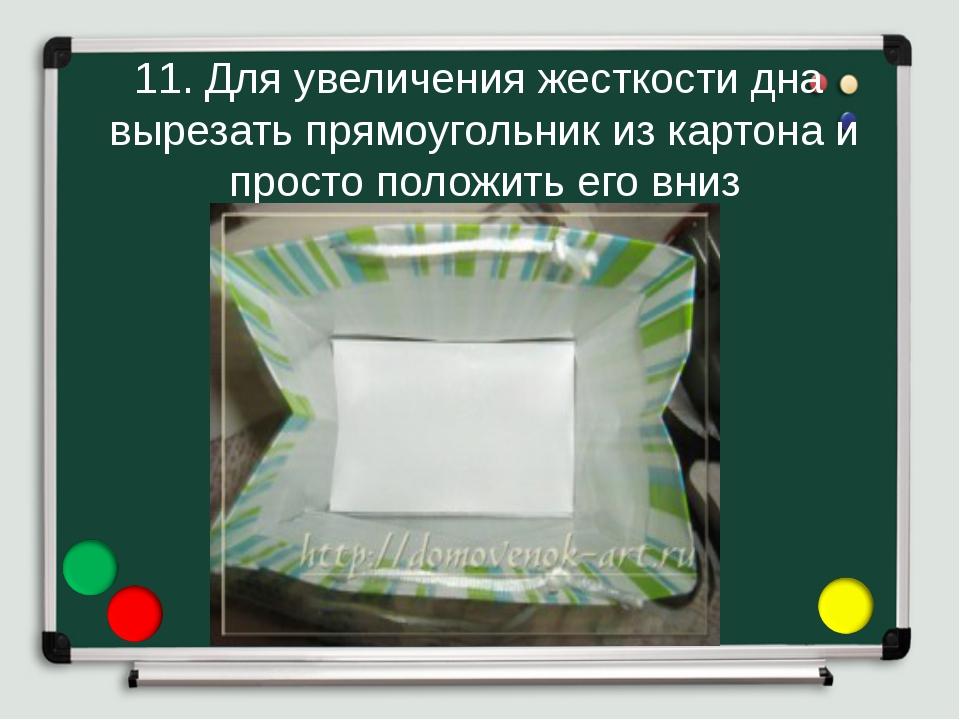 11. Для увеличения жесткости дна вырезать прямоугольник из картона и просто п...