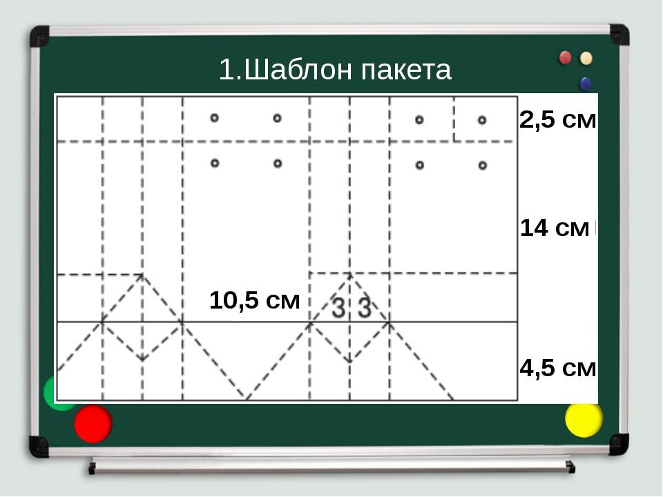 1.Шаблон пакета 4,5 см 14 см 2,5 см 10,5 см