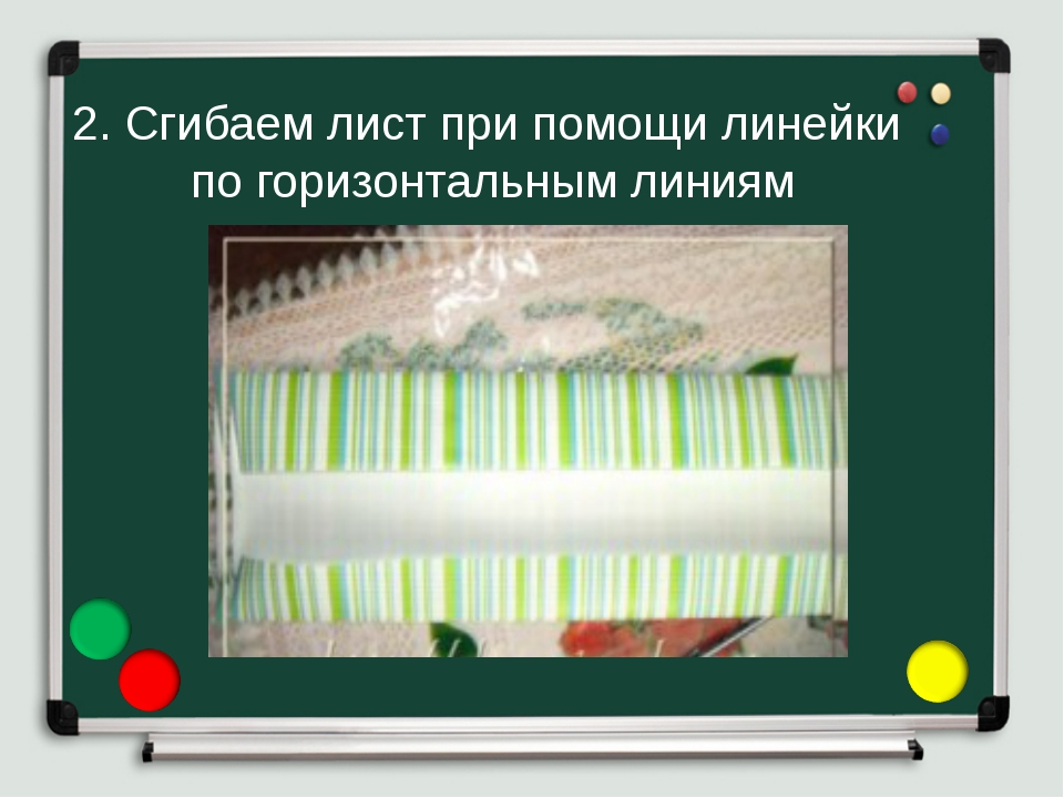 2. Сгибаем лист при помощи линейки по горизонтальным линиям