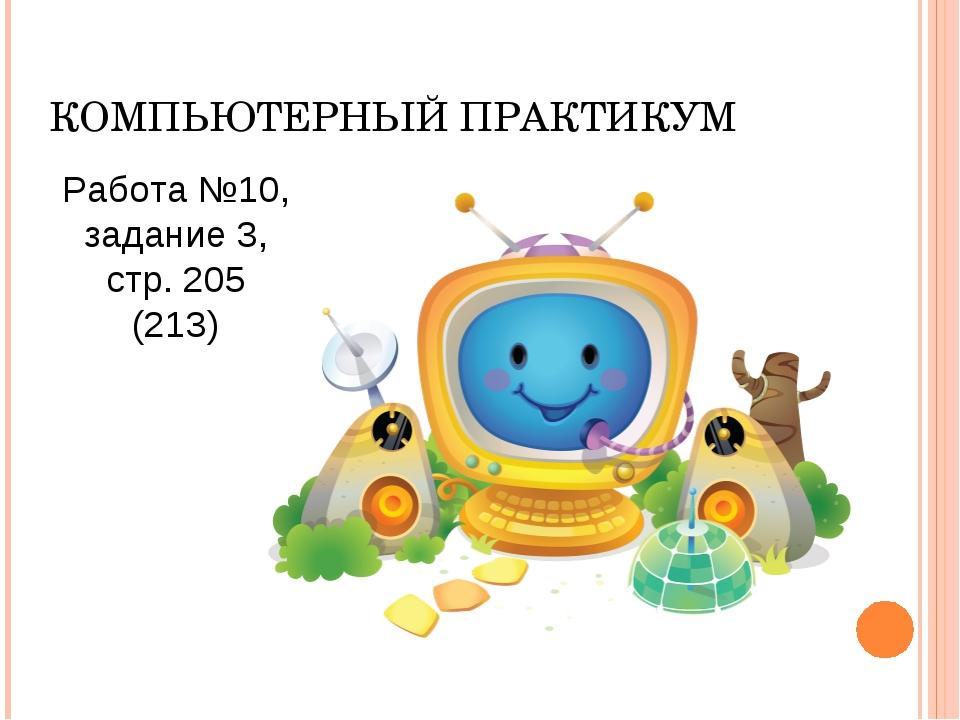 КОМПЬЮТЕРНЫЙ ПРАКТИКУМ Работа №10, задание 3, стр. 205 (213)