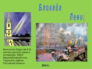 Выполнила Федотова Е.В., учитель русского языка и литературы МБОУ Верхнеоблив