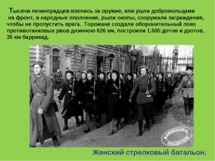 Тысячи ленинградцев взялись за оружие, или ушли добровольцами на фронт, в на