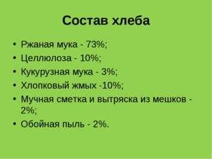 Состав хлеба Ржаная мука - 73%; Целлюлоза - 10%; Кукурузная мука - 3%; Хлопко