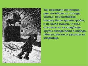 Так хоронили ленинград - цев, погибших от голода, убитых при бомбёжке. Некому