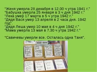 """""""Женя умерла 28 декабря в 12.00 ч утра 1941 г."""" """"Бабушка умерла 25 января в"""