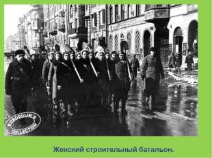 Женский строительный батальон.
