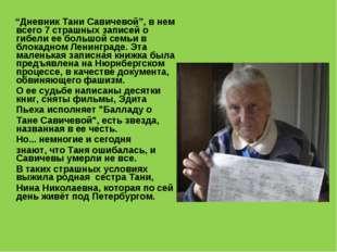 """""""Дневник Тани Савичевой"""", в нем всего 7 страшных записей о гибели ее большой"""