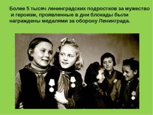 Более 5 тысяч ленинградских подростков за мужество и героизм, проявленные в д